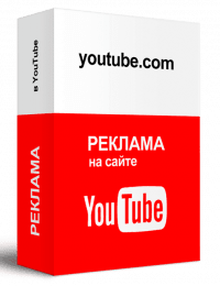 НАСТРОЙКА YOUTUBE ADS